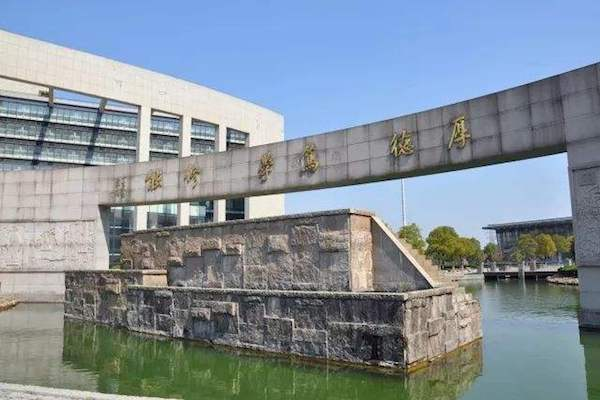 Zhejiang Tongji Vocational College of Science and Technology