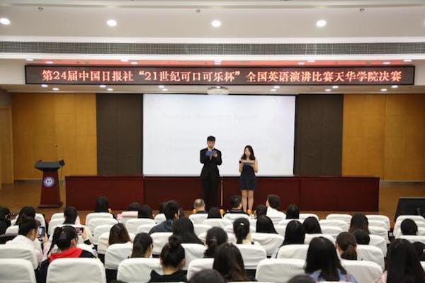 Shanghai Normal University Tianhua College