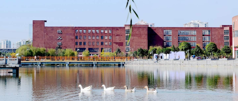 Jiangxi Normal University Banner